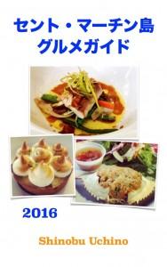 gourmet010816